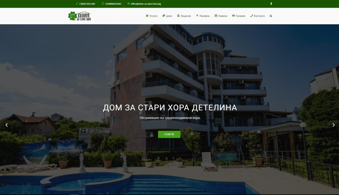 """Изработка на Уеб сайт на Дом за стари хора """"Детелина"""""""