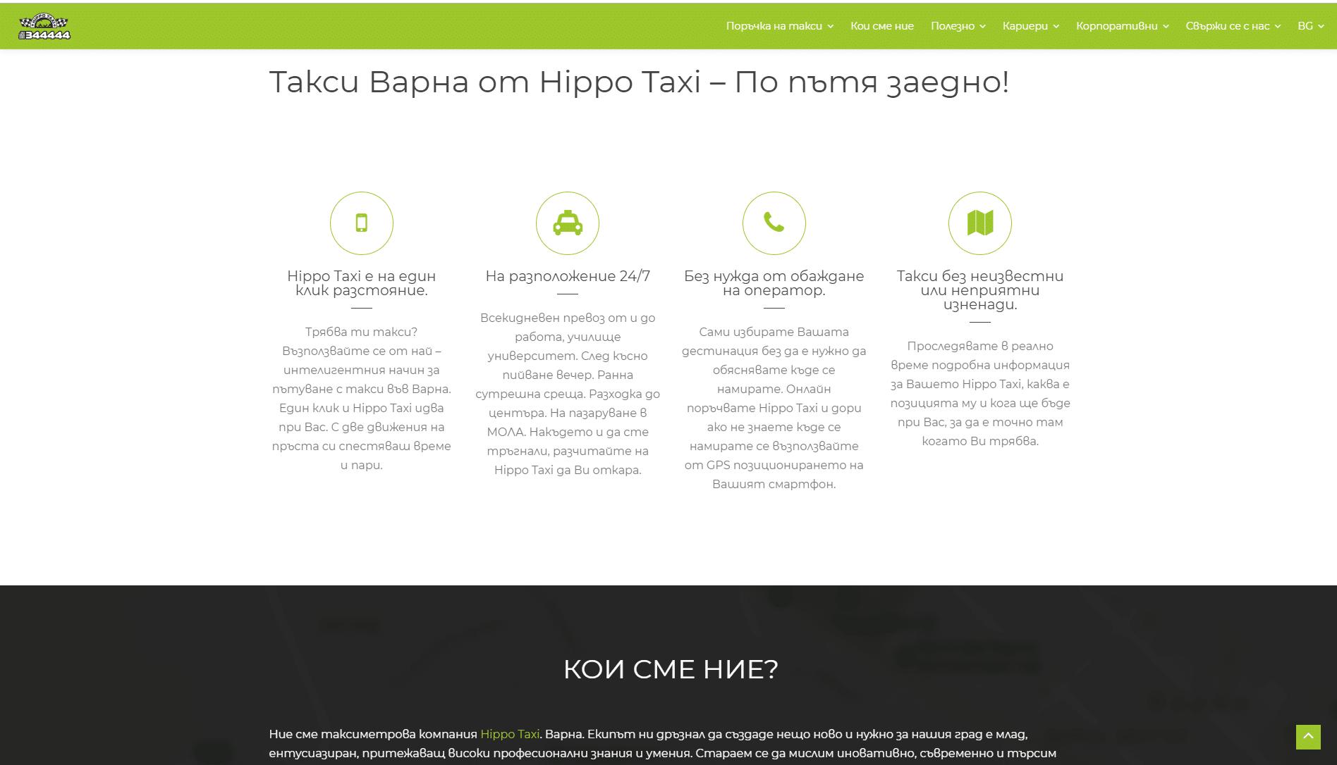 Изработка на уеб сайт за Hippo Taxi