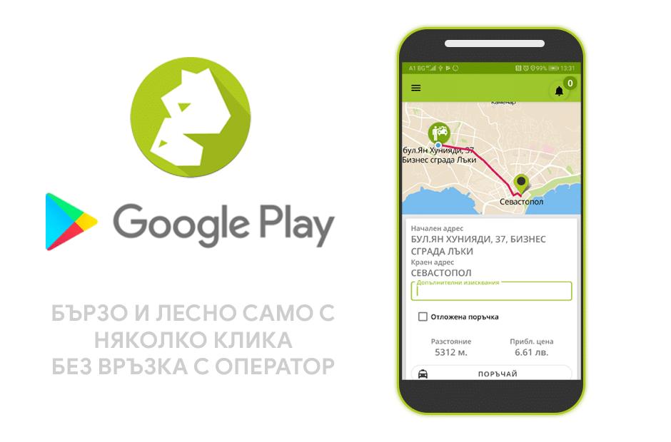 Изграждане на Андроид приложение за клиентите на Hippo Taxi