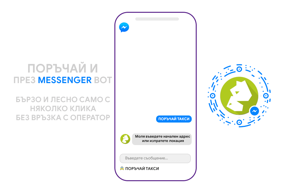 Изграждане на Facebook Messenger за Hippo Taxi
