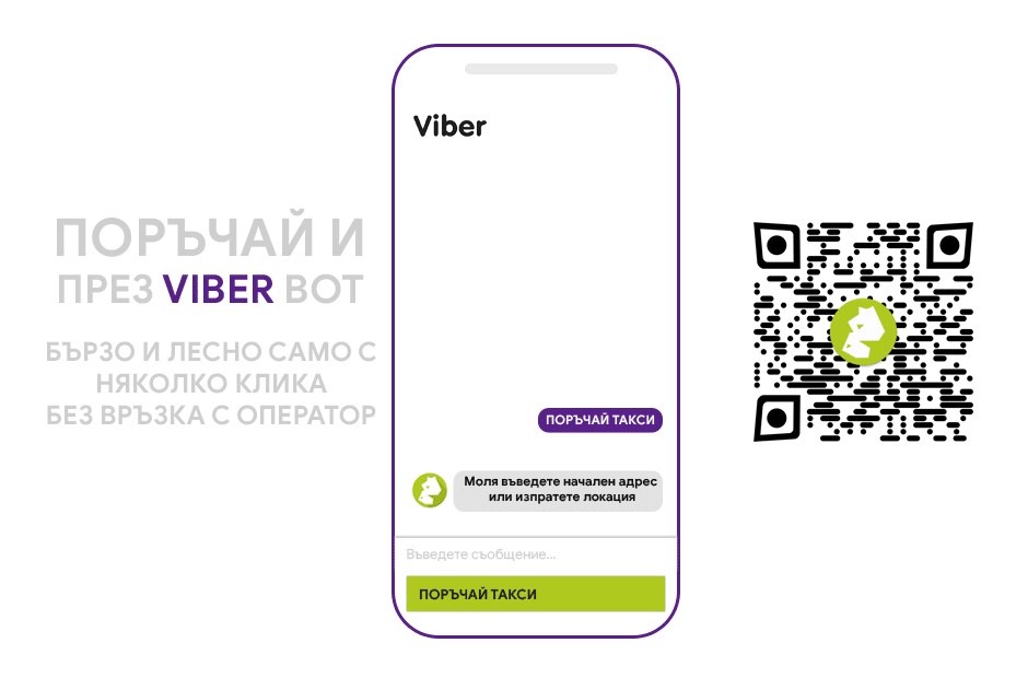 Изграждане на  Viber чат бот за Hippo Taxi